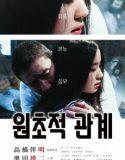jopon erotik film izle | HD