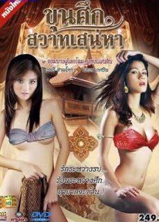 Warlord sweetheart affection Tayland Erotik Filmi 720p